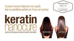 θεραπεια κερατινης πατρα - Φροντιδα μαλλιων